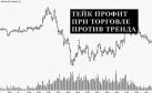 Тейк профит при торговле против тренда
