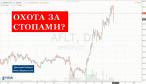 Вытряхивание из позиции на фондовом рынке?