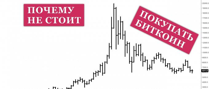 Почему не стоит покупать биткоин сейчас